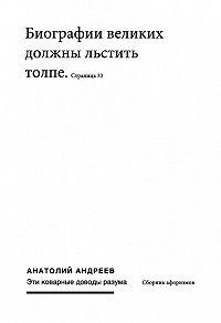 Анатолий Андреев -Эти коварные доводы разума