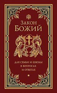 Григорий Чельцов - Закон Божий для семьи и школы в вопросах и ответах
