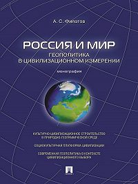 Анатолий Филатов - Россия и мир. Геополитика в цивилизационном измерении. Монография