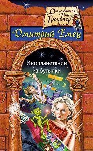 Дмитрий Емец -Инопланетянин из бутылки