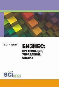 Виктор Черняк - Бизнес. Организация, управление, оценка