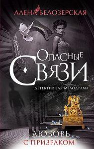 Алёна Белозерская -Любовь с призраком