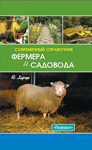 Юрий Харчук - Современный справочник фермера и садовода
