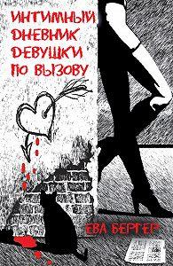 Ева Бергер - Интимный дневник девушки по вызову