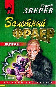 Сергей Зверев -Залетный фраер