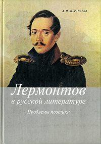 Анна Журавлева - Лермонтов в русской литературе. Проблемы поэтики