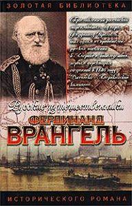 Аркадий Кудря -Фердинанд Врангель. След на земле