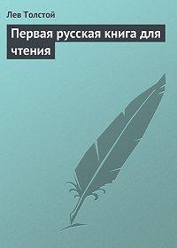 Лев Толстой -Первая русская книга для чтения