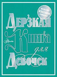 Мария Фетисова - Дерзкая книга для девочек