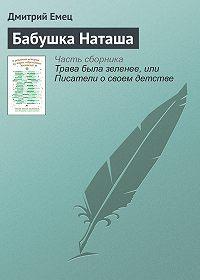 Дмитрий Емец -Бабушка Наташа