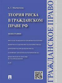 Артем Мартиросян -Теория риска в гражданском праве РФ. Монография