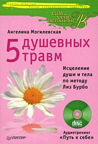 Ангелина Могилевская -5 душевных травм. Исцеление души и тела по методу Лиз Бурбо