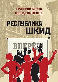 Григорий Белых -Республика Шкид (сборник)