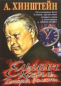 Александр Хинштейн -Ельцин. Кремль. История болезни