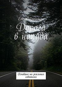 Елена Гроссман -Дорога вникуда. Основано нареальных событиях