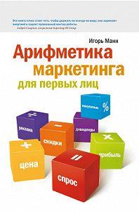 Игорь Манн -Арифметика маркетинга для первых лиц