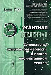 Брайан Грин - Элегантная вселенная (суперструны, скрытые размерности и поиски окончательной теории)