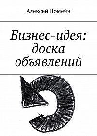 Алексей Номейн -Бизнес-идея: доска объявлений
