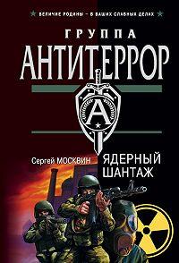 Сергей Москвин -Ядерный шантаж