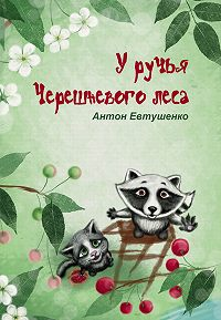 Антон Евтушенко - У ручья Черешневого леса (сборник)