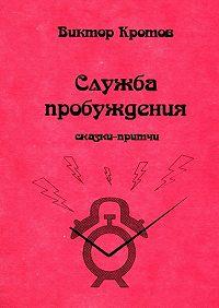 Виктор Кротов - Служба пробуждения. Сказки-притчи