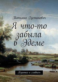 Татьяна Густинович -Я что-то забыла вЭдеме. Коротко о главном