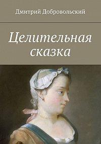 Дмитрий Добровольский -Целительная сказка