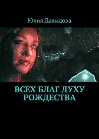 Юлия Давыдова -Всех благ Духу Рождества