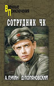 Александр Александрович Лукин -Сотрудник ЧК