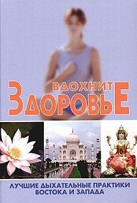 Сергей Новиков -Вдохните здоровье. Лучшие дыхательные практики Востока и Запада