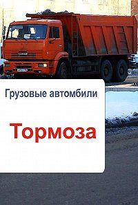 Илья Мельников - Грузовые автомобили. Тормоза