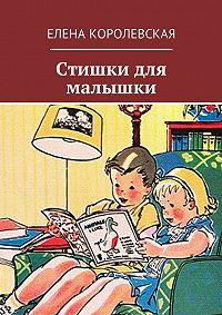 Елена Королевская -Стишки для малышки