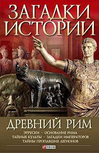 А. С. Потрашков -Древний Рим