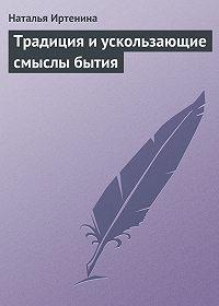 Наталья Иртенина -Традиция и ускользающие смыслы бытия