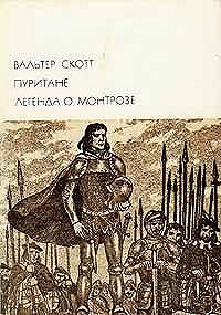 Вальтер Скотт -Легенда о Монтрозе