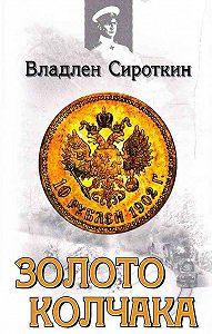 Владлен Сироткин -Золото Колчака