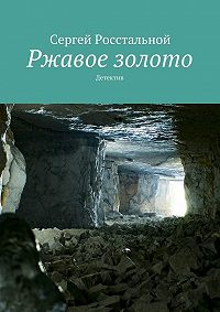 Сергей Росстальной -Ржавое золото. Детектив