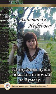 Анастасия Нефедова - Из глубины души ложатся строчки на бумагу…