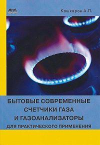 Андрей Кашкаров - Бытовые современные счетчики газа и газоанализаторы для практического применения