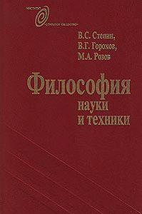 Виталий Георгиевич Горохов -Философия науки и техники