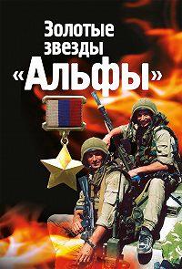 Михаил Болтунов -Золотые звезды «Альфы»