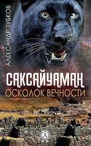 Александр Зубков -Саксайуаман. Осколок вечности