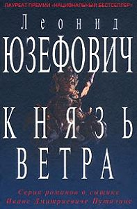 Леонид Юзефович -Князь ветра