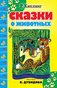 Редьярд Киплинг - Сказки о животных (сборник)