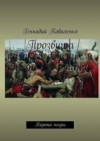 Геннадий Коваленко -Прозвища казаков донских и кубанских станиц. Казачья жизнь