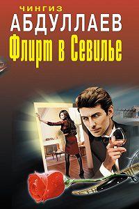 Чингиз Абдуллаев - Один раз в миллениум
