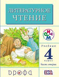 Галина Грехнёва -Литературное чтение.4 класс. В 3 частях. Часть 2: Учебник