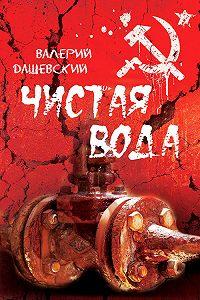 Валерий Дашевский -Чистая вода