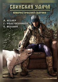 Александр Кеслер, Саша Веселов, Григорий Родственников - Свинская удача