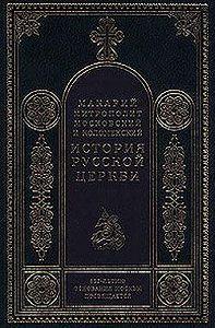 Митрополит Макарий - История Русской Церкви в период совершенной зависимости ее от константинопольского патриарха (988-1240)